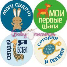 """Наклейки BabyMemories с событиями """"Любимые животные"""""""
