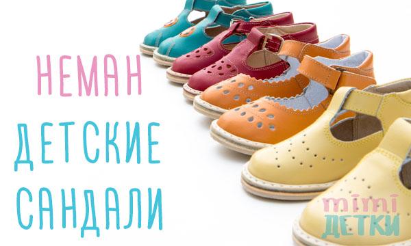 Мы рады сообщить Вам о старте продаж детской обуви производства белорусской  фабрики «Неман»    00ae31eed0f5a